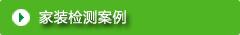家装雷火app官网下载案例
