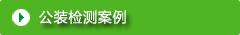 公装雷火app官网下载案例