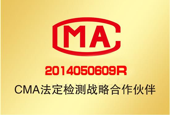 CMA认证标识