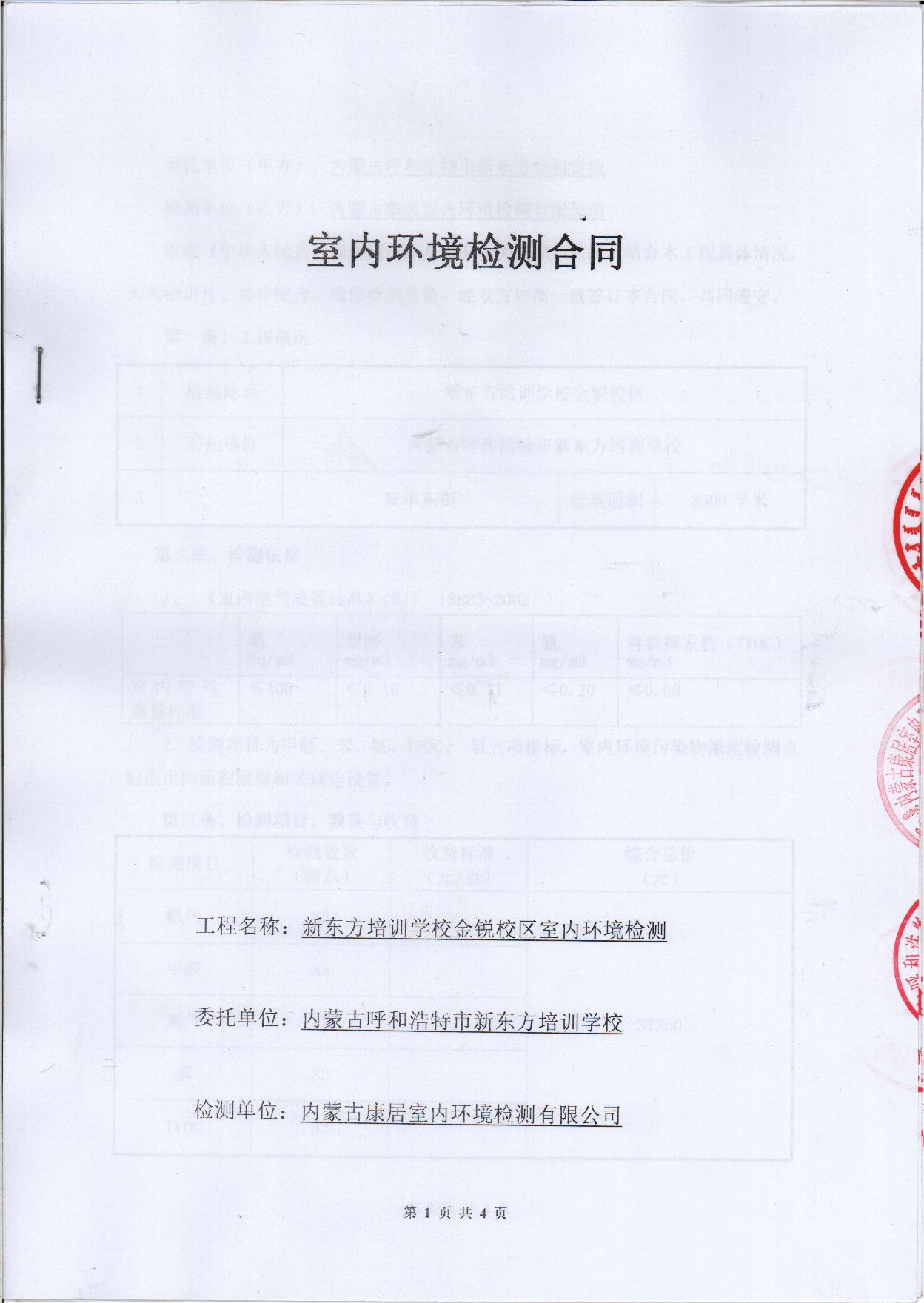 新东方培训学校金锐校区雷火app官网下载合同