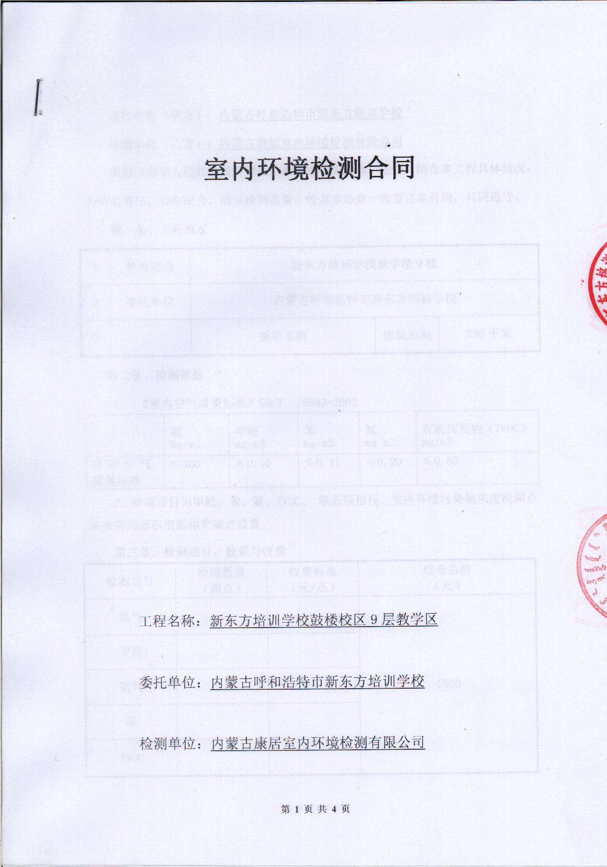 新东方培训学校鼓楼校区雷火app官网下载合同