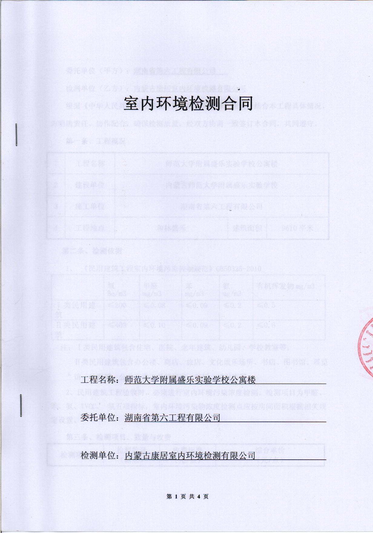 师范大学附属实验学校公寓楼雷火app官网下载报告