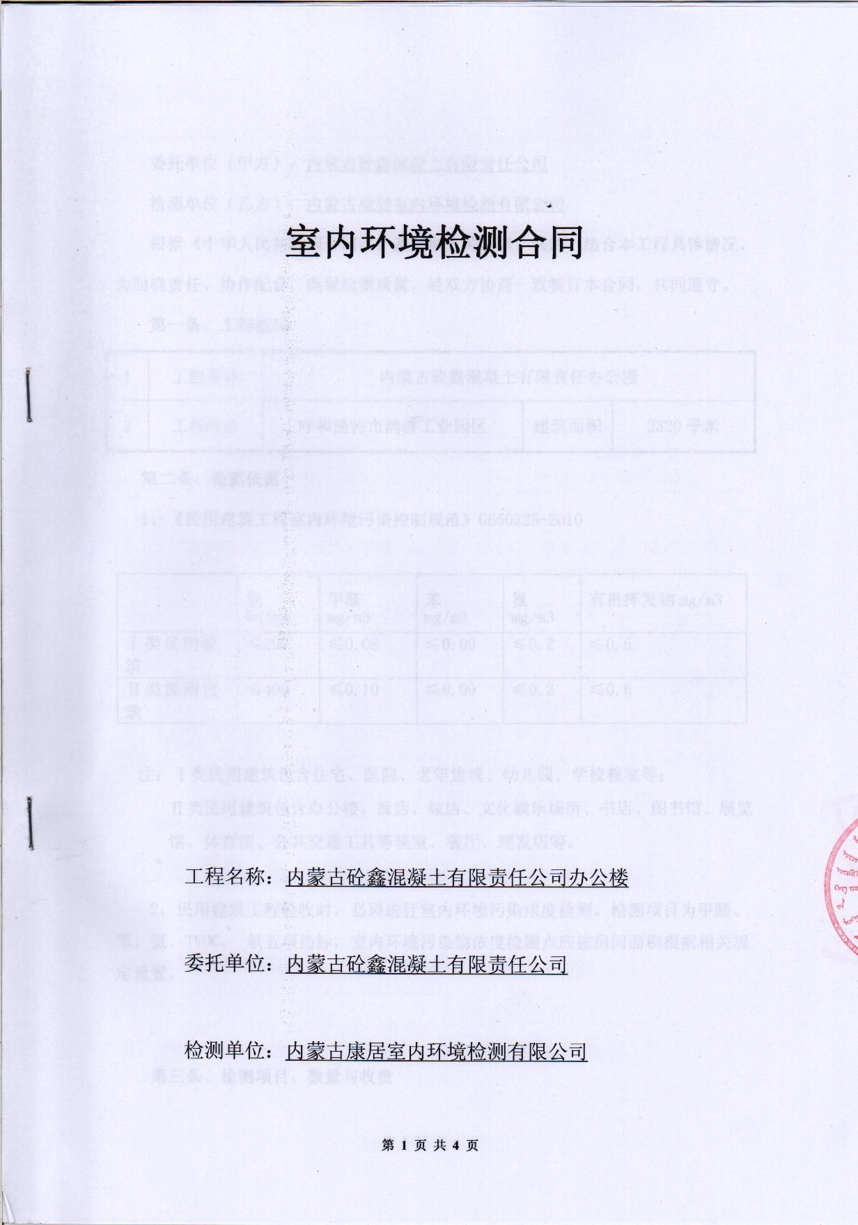 内蒙古砼鑫混凝土有限责任公司办公楼雷火app官网下载报告